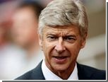 "Тренер ""Арсенала"" обвинил в поражении арбитра"