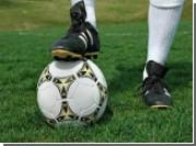 Российские футболисты проиграли матч за третье место Турции на Мемориале Гранаткина