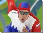 Российский конькобежец упустил медаль чемпионата мира