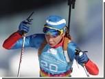 Биатлонистка принесла России первое золото юношеской Олимпиады