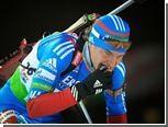 Россиянин выиграл медаль гонки Кубка мира по биатлону
