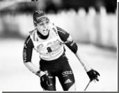 Немецкие биатлонисты выиграли все личные гонки в Оберхофе