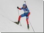 Пять российских биатлонистов попали в состав сборной на ЧМ-2012