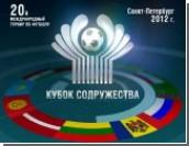 Сборная России обыграла Латвию и вышла в финал Кубка Содружества-2012