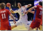 Сборная России проиграла Франции на чемпионате Европы по гандболу