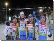 """Российские биатлонисты выиграли """"серебро"""" в эстафете на этапе Кубка мира"""