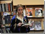 Российским школьникам выбрали 100 книг для внеклассного чтения