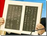 Японцы нашли редкую копию работы каллиграфа IV века