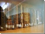 """МИД РФ назвал американский штраф за """"библиотеку Шнеерсона"""" провокационным"""