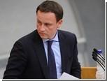 """Автор законов о митингах и """"иностранных агентах"""" лишился поста в ОНФ"""