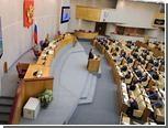 На сайте Госдумы появится раздел для размещения петиций