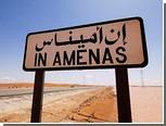 В Алжире завершилась операция по освобождению заложников