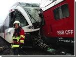 На севере Швейцарии столкнулись два пассажирских поезда