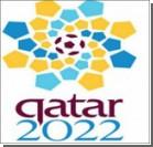 СМИ: Катар купил ЧМ-2022