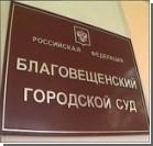 """Судья вынес приговор """"во сне"""". Видео"""