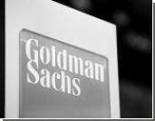 Россия наняла Goldman Sachs для улучшения имиджа