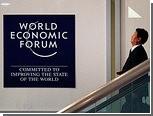 Всемирный экономический форум назвал риски десятилетия
