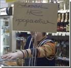 Украину ждут жесткие ограничения на продажу алкоголя