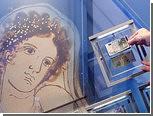 ЕЦБ представил новую купюру с изображением мифической Европы