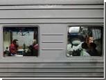 Названа дата повышения стоимости проезда в плацкартных вагонах
