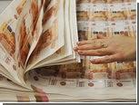 Российские резервы сократились на 11 миллиардов долларов за неделю