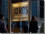 RBS заплатит штраф за махинации с LIBOR бонусами инвестбанкиров