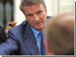 Греф обвинил министров в незнании правил ВТО