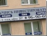 2012 год стал для российских ПИФов худшим после кризиса