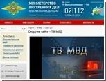 МВД запустило мультимедийный сайт