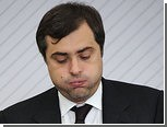 "Сурков открестился от ""остроумного"" твиттера"