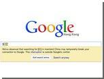 Google перестал предупреждать китайцев о цензуре