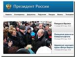 Красноярского хакера обвинили в атаке на сайт президента РФ