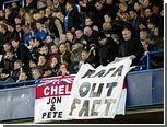 """Болельщики """"Челси"""" объявили бойкот главному тренеру"""
