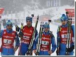 Российские биатлонисты стали вторыми в эстафете
