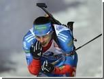 Биатлонисты Устюгов и Маковеев стали призерами спринтерской гонки