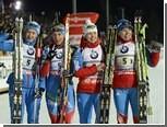 Российские биатлонистки выиграли серебро на этапе Кубка мира