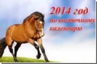 Год лошади — примитивное языческое суеверие