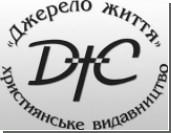 """Суховерхов и Валява получили новогодние подарки от издательства """"Джерело життя"""""""