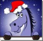 Что говорят звезды про год Деревянной лошади