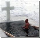 Как подготовиться к крещенским купаниям
