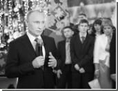 В новом году больше россиян стали доверять Путину