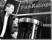 Агентство Fitch заподозрили в шантаже российского банка