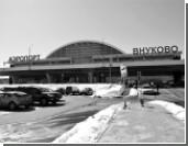 Аэропорт Внуково приватизируют