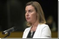 Глава европейской дипломатии призвала к сотрудничеству с Россией