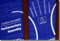 Глава мониторингового комитета ПАСЕ пообещал вернуть Россию в ассамблею
