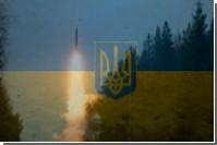 Украина продала военный секрет