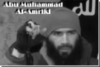 Погиб известный полевой командир «Исламского государства» Аль-Амрики