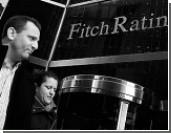 Fitch поставило Россию на грань «мусорного» рейтинга