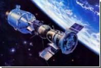 В России подготовили проект национальной орбитальной станции