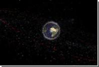Россия и США разошлись в оценке космического мусора